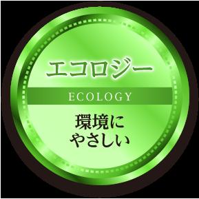 エコロジー|環境にやさしい