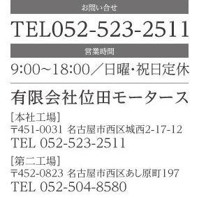 位田モータース|会社情報